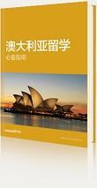 留學澳大利亞必備指南