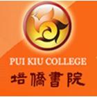 Pui Kiu College